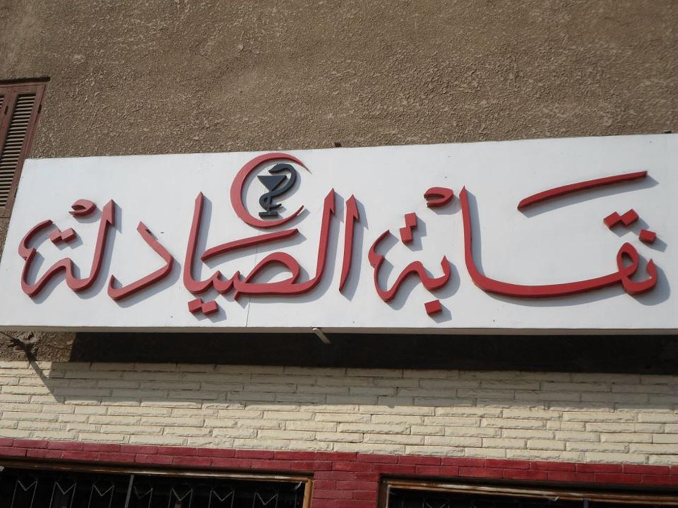 صورة نقابة الصيادلة: فتح باب الترشيح للانتخابات يوم 15 ديسمبر ولمدة 10 أيام