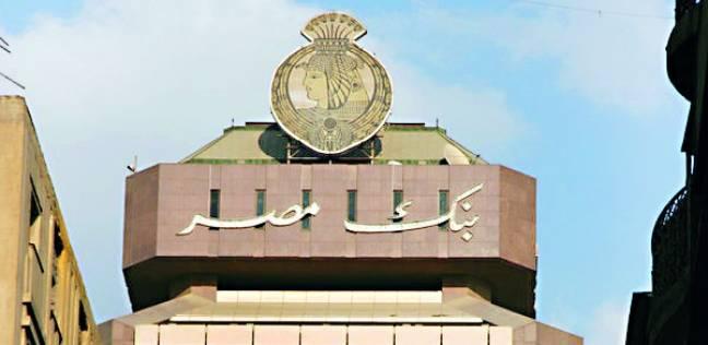 صورة بنك مصر يعلن حاجته لشغل وظائف شاغرة في 6 محافظات