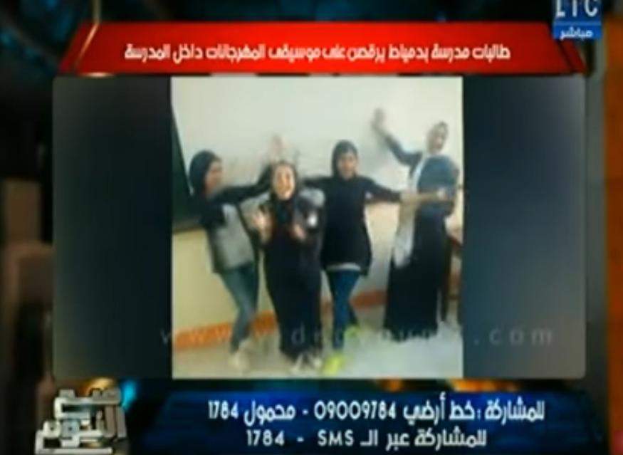 صورة التعليم تعلق على فيديو رقص لطالبات في فصل بدمياط