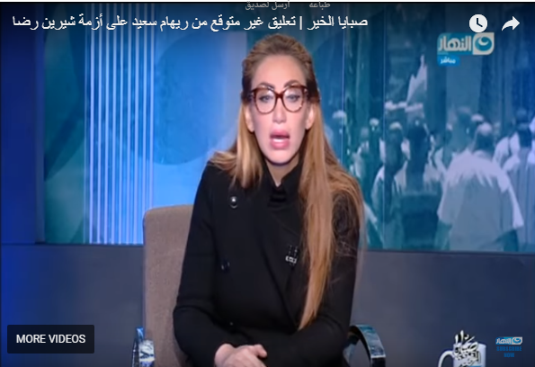 صورة تعليق غير متوقع من ريهام سعيد على أزمة شيرين رضا
