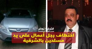 اختطاف رجل أعمال على يد مسلحين بالشرقية
