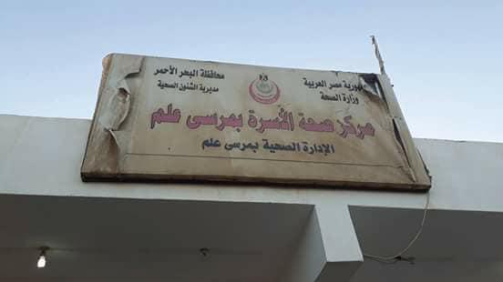صورة انتهاء فعاليات قافلة جامعة الزقازيق الطبية بمدينة مرسى علم