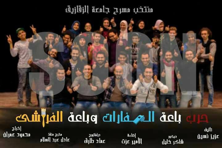صورة جامعة الزقازيق تشارك في مهرجان إبداع 6 بحرب باعة الصفارات