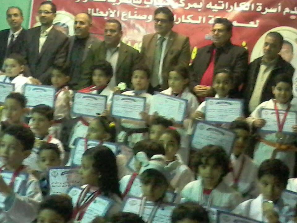 صورة حفل توزيع شهادات بطولة الكارتيه في مركز شباب ناصر بالزقازيق
