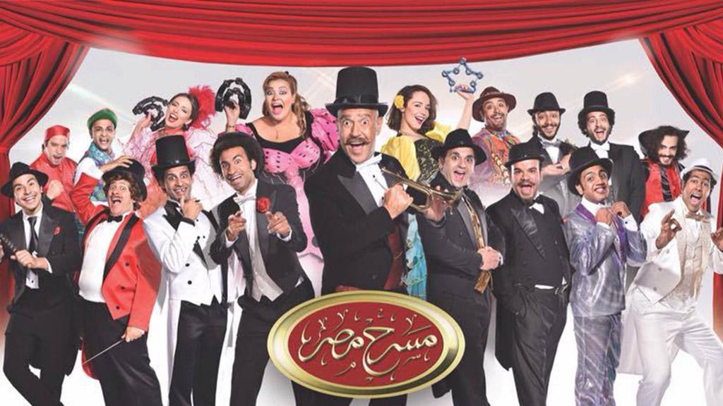 صورة أشرف عبدالباقي ينشر صورة جديدة لفريق مسرح مصر من عرض رأس السنة