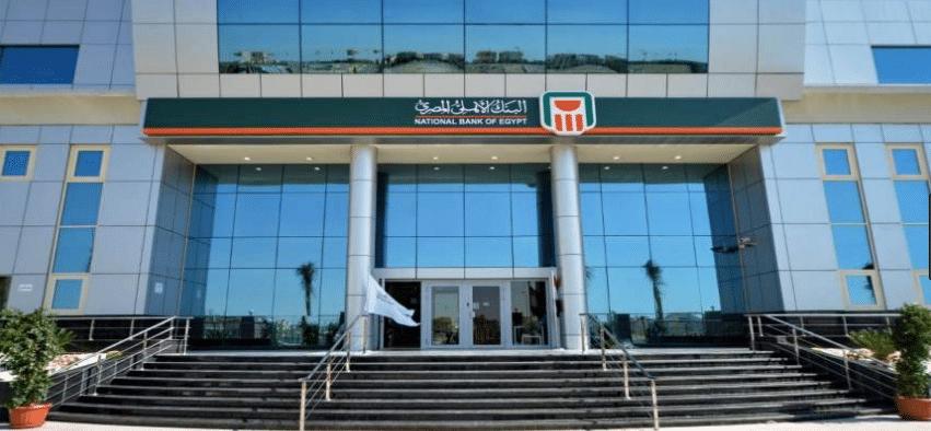 صورة البنك الأهلي المصري يعلن التوقف طرح الشهادة البلاتينية