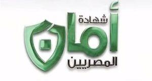 أمان المصريين