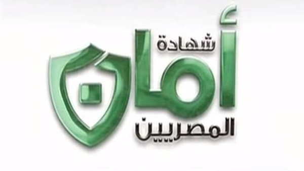 صورة البنك الزراعى المصرى: 123 مليون جنيه مبيعات شهادات أمان للمصريين