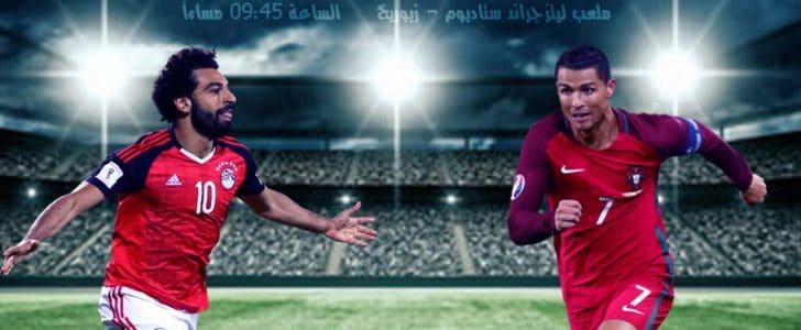مباراة مصر والبرتغال 2