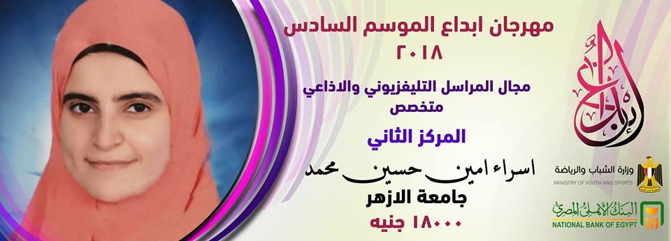 صورة ابنة الحسينية إسراء أمين تحصل على المركز الثاني بمسابقة إبداع