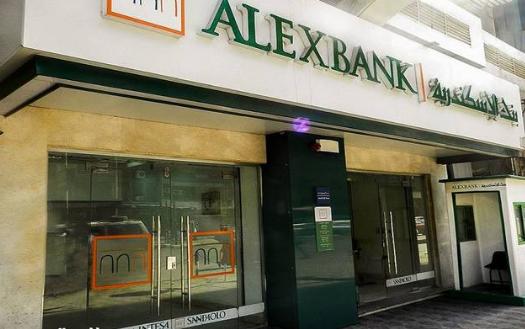 صورة وظائف شاغرة في بنك الأسكندرية