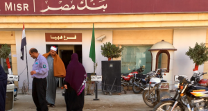 بنك مصر ههيا