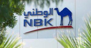 تدريب بنك الكويتي الوطني 2018