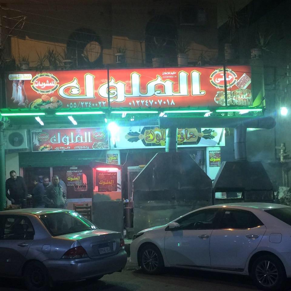 صورة مطعم حاتي الملوك بالزقازيق – Hati El Melook Restaurant in Zagazig