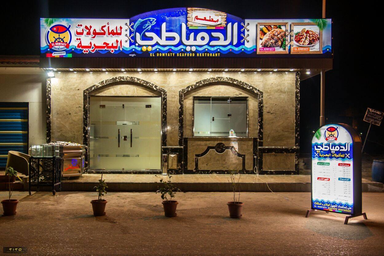 صورة مطعم الدمياطي بالزقازيق – Dmyaty Restaurant in Zagazig