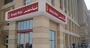 فروع بنك مصر بمحافظة الشرقية