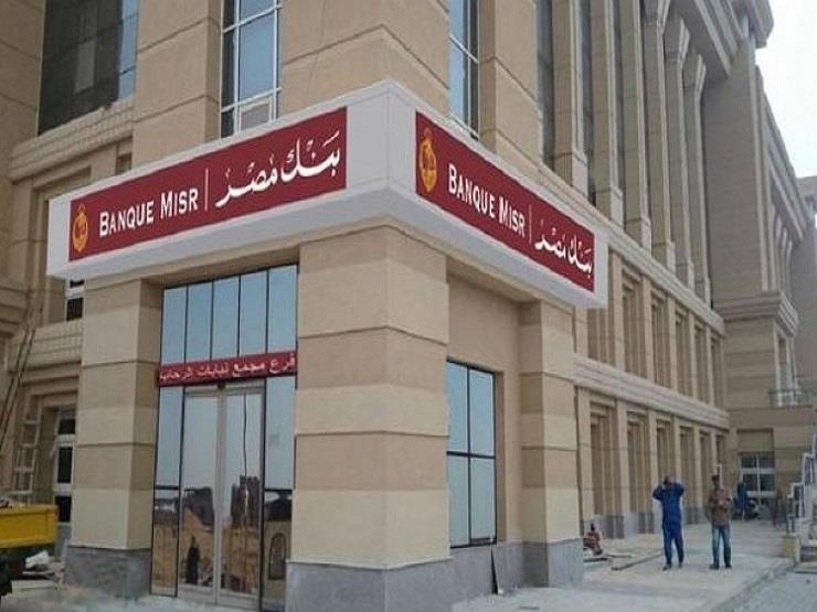 فروع بنك مصر بمحافظة الشرقية الشرقية توداي