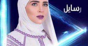 قنوات عرض مسلسل «رسايل» في رمضان 2018 لمي عز الدين