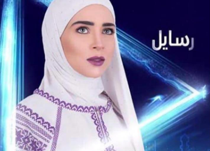 صورة قنوات عرض مسلسل «رسايل» في رمضان 2018 لمي عز الدين