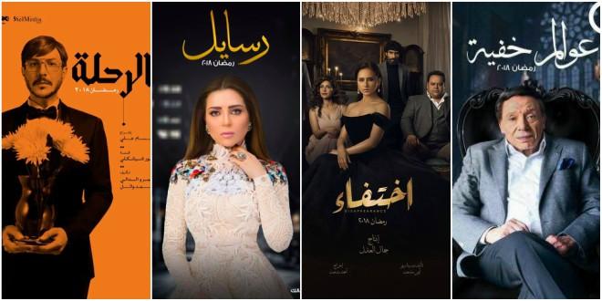 أبرز 10 مسلسلات مصرية تشارك 12