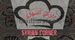 مطعم الركن السوري بالزقازيق