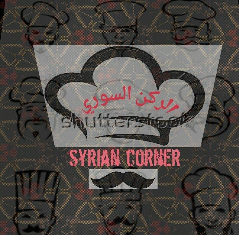 صورة أشهى المأكولات بمطعم الركن السوري بالزقازيق-SYRIAN CORNER Resturant iN Az Zagazig