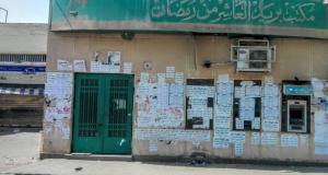 مكتب بريد العاشر من رمضان