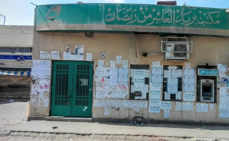 صورة مكتب بريد العاشر من رمضان ثان الرمز البريدي والخدمات المتوافرة به