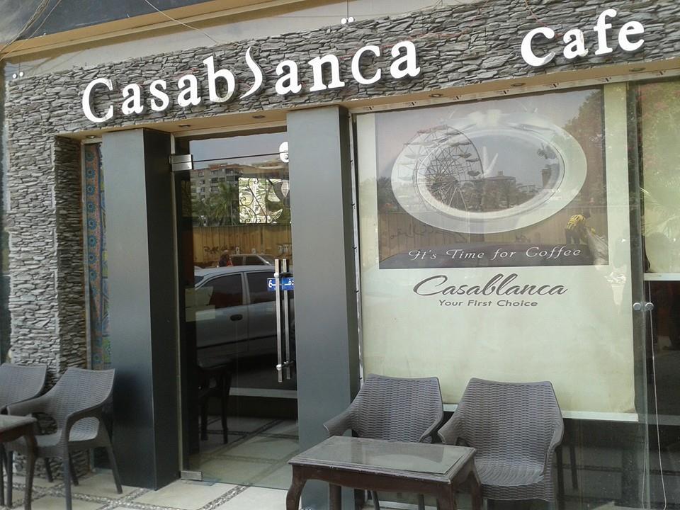 صورة كافيه كازا بلانكا بالزقازيق Casablanca cafe in zagazig