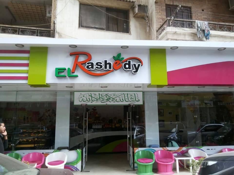صورة كل مايتعلق بعصير الرشيدي بالزقازيق – EL Rashedy JUICE in Az Zagazig