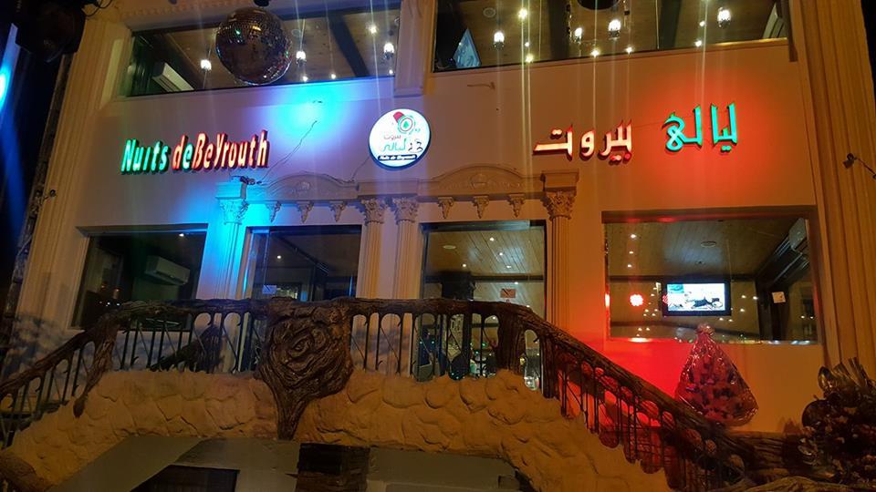 صورة كافيه ليالي بيروت بالزقازيق Nuits de Beyrouth in Zagazig
