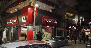 مطعم بيتزا اسكندرية بالزقازيق