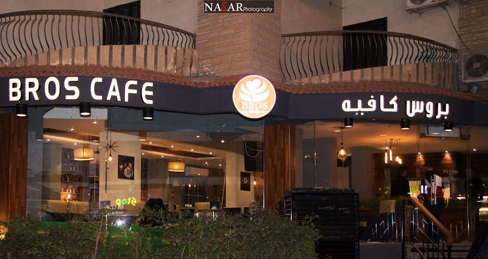 صورة كافيه بروس بالزقازيق – BROS Cafe in Zagazig