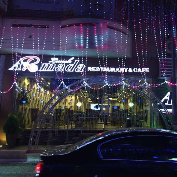 صورة مطعم وكافية أرمادا بالزقازيق – Armada Restaurant & cafe in Zagazig
