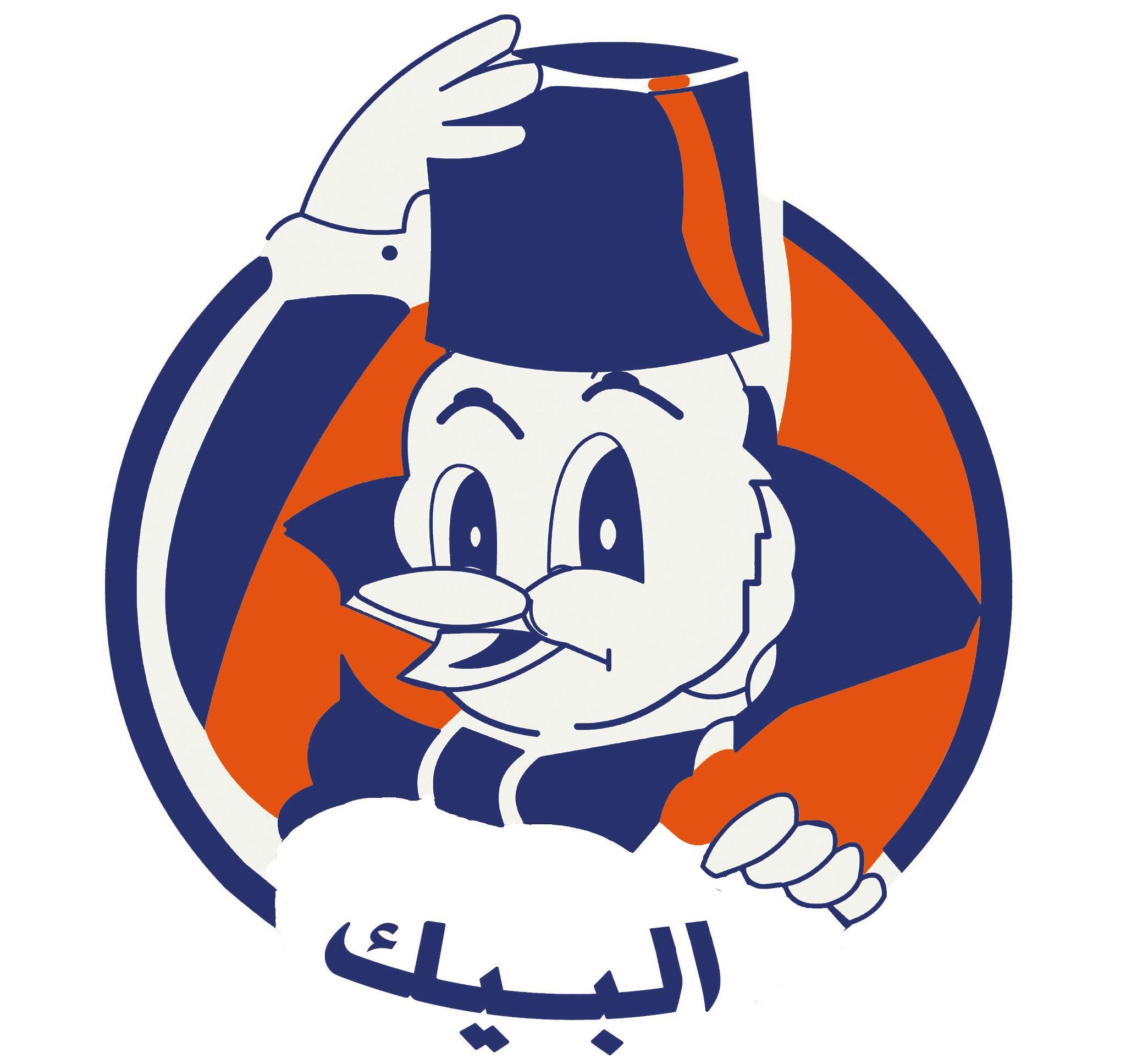 صورة مطعم البيك بالزقازيق-Chicken Al BAik Resturant in Az Zagazig