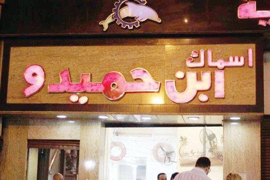 صورة مطعم أسماك ابن حميدو بالزقازيق Ibn Hamido restaurant in Zagazig