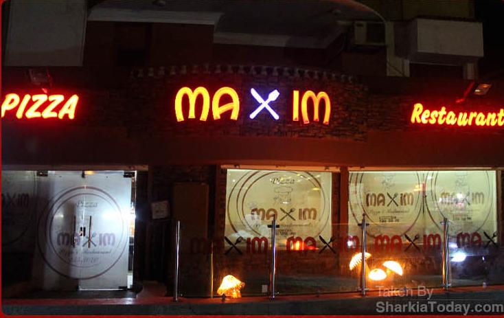 صورة تفاصيل عن مطعم مكسيم بالزقازيق – Maxim Pizza & Restaurantin Az Zagazig