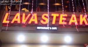 مطعم لافا استيك بالزقازيق