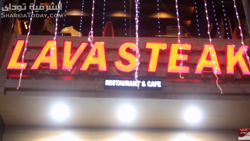 صورة أشهى المأكولات الإيطالية بمطعم لافا استيك بالزقازيق-Lava steak Resturant in Az Zagazig