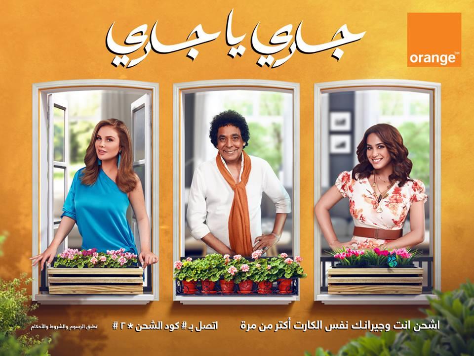 صورة اعلان اورنج رمضان 2018 يضم دنيا سمير غانم وظافر  ومنير و غالي