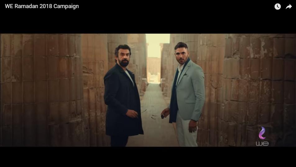 صورة اعلان we رمضان 2018 ..أحمد عز وكريم عبد العزيز وأحمد عبد العزيز