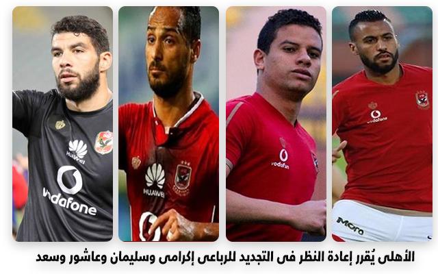 """صورة الأهلى يصدر قرار جديد بشأن التجديد لـ""""إكرامى وسليمان وعاشور وسعد سمير"""