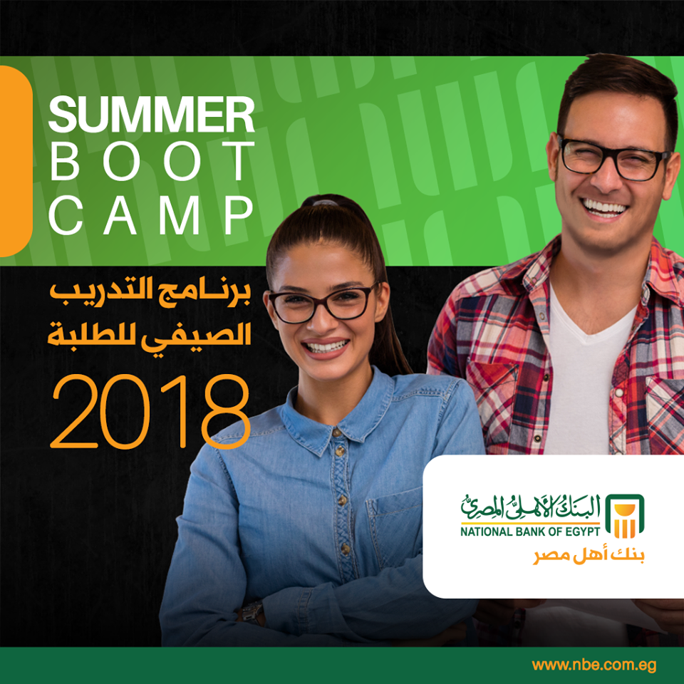صورة التدريب الصيفي بالبنك الأهلي المصري للطلبة 2018