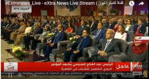 السيسي يصل مقر انعقاد المؤتمر الخامس للشباب