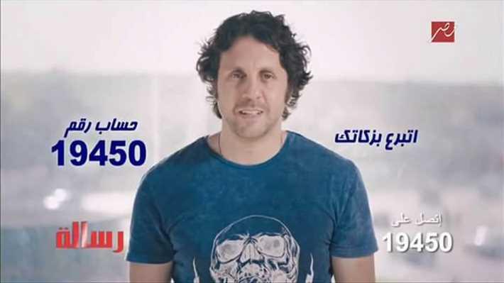 صورة حذف Death من ملابس هشام ماجد في إعلان جمعية رسالة