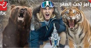 ريهام عبد الغفور تفضح رامز تحت الصفر
