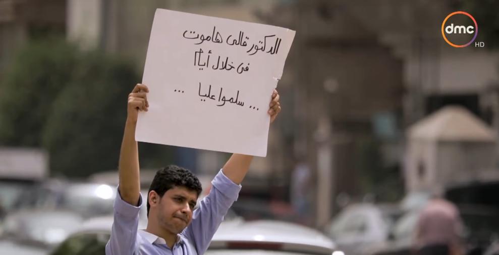 صورة شاب يرفع لافتة «سلموا عليا الدكتور قالي هموت خلال أيام» شاهد رد فعل المصريين