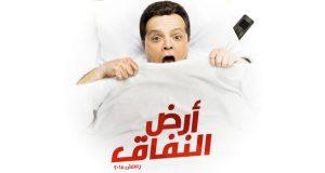 قناة On E تعرض مسلسل محمد هنيدي «أرض النفاق»