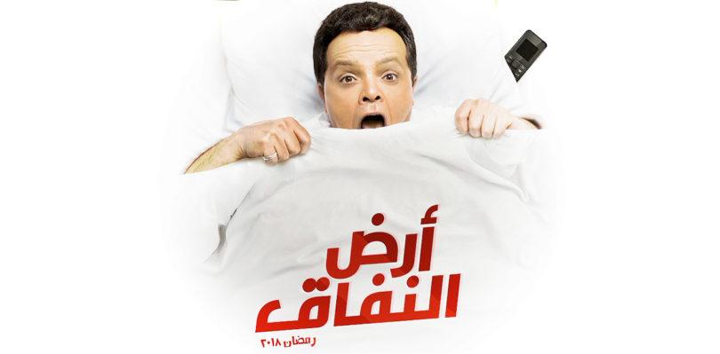صورة حظر مسلسل محمد هنيدي «أرض النفاق» في مصر