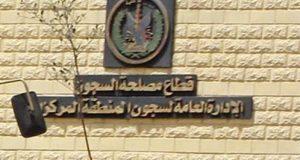 قطاع السجون المصرية